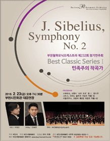부천필하모닉오케스트라 제232회 정기연주회