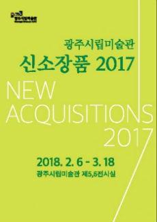 광주시립미술관 신소장품 2017