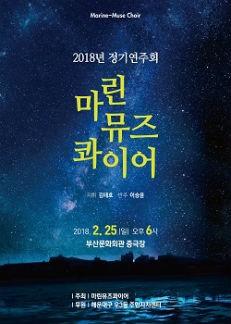 2018 마린뮤즈콰이어 정기연주회