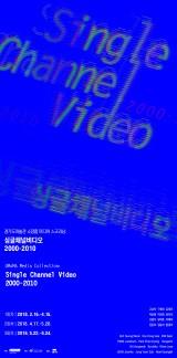 경기도미술관 소장품 미디어 스크리닝: 싱글채널비디오 2000-2010