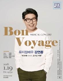 뮤지컬배우 강연종의 세 번째이야기 'Bon voyage' - 대전