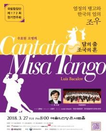 국립합창단 제172회 정기연주회 열정의 탱고와 한국의 얼의 조우
