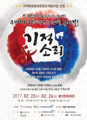 대구시민주간 특별공연 뮤지컬 '기적소리'