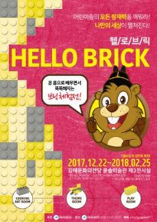 어린이체험전 헬로브릭(HELLO! BRICK!) - 김해