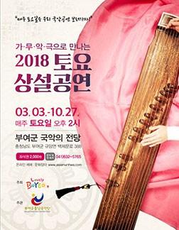 부여군충남국악단 2018 토요상설공연