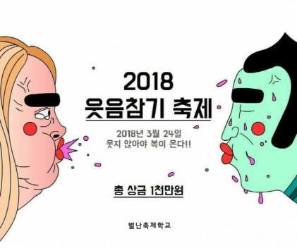 웃음참기축제 2018