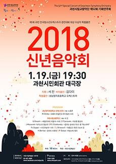 과천시립교향악단 제52회 기획연주회