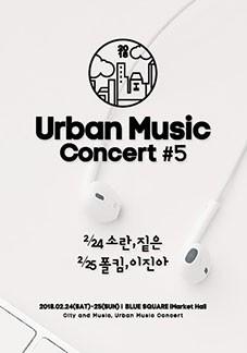 어반 뮤직 콘서트 #5 소란, 짙은 / 폴킴, 이진아