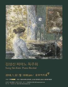 김성신 피아노 독주회