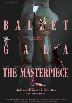 2018 발레갈라 더 마스터피스 3월 -BALLET GALA THE MASTERPIECE