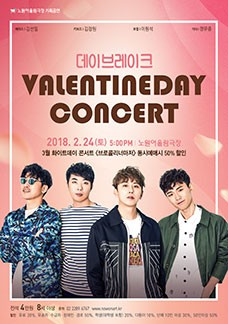 2018 발렌타인데이콘서트