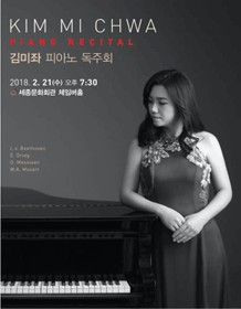 김미좌 피아노 독주회