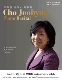 조주현 피아노 독주회