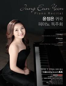 윤정은 귀국 피아노 독주회