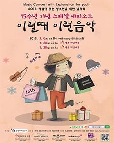 [세종문화회관]이럴때이런음악15주년기념스페셜에피소드2