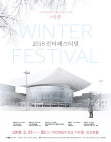 2018 Winter Festival<설렘>-마음의 울림, 손끝에 담아