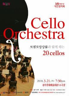 2018 아름다운 작은음악회 '보첼로앙상블과 함께하는 20 cellos'