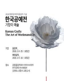 2018 평창동계문화올림픽 기념 한국공예전_기량의 예술