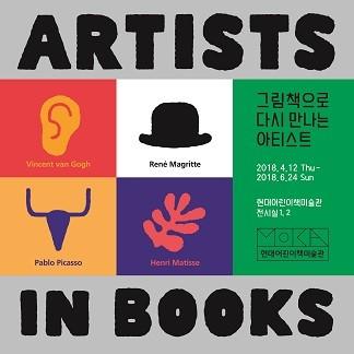 아티스트 인 북스 - Artists in Books
