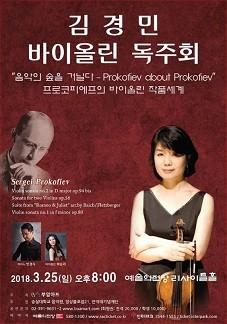 김경민 바이올린 독주회