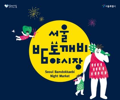 서울 밤도깨비 야시장 2018