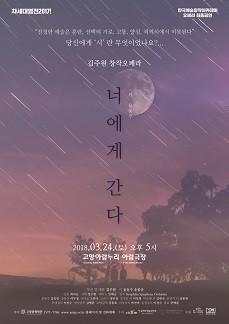 김주원 작곡 창작오페라 '너에게 간다'