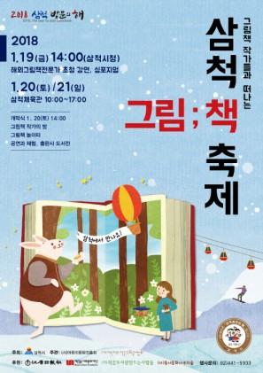 삼척 그림책 축제 2018