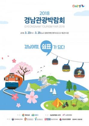경남관광박람회 2018