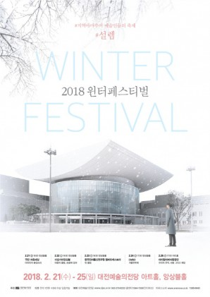 대전문화예술의전당 윈터페스티벌 2018