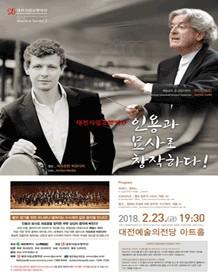 대전시립교향악단 '인용과 묘사로 창작하다!'