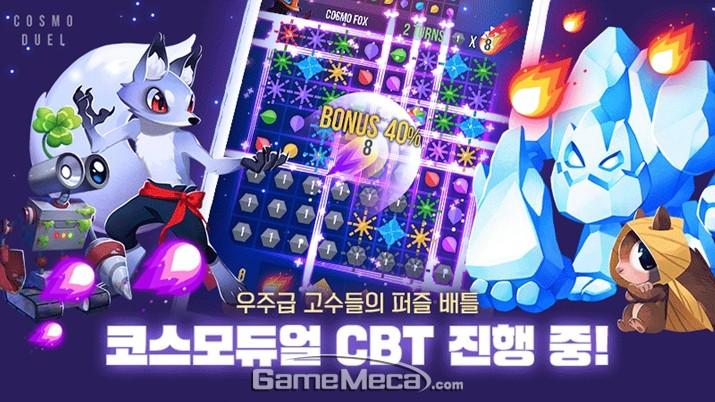 게임빌 신작 퍼즐 게임 '코스모 듀얼' 글로벌 테스트