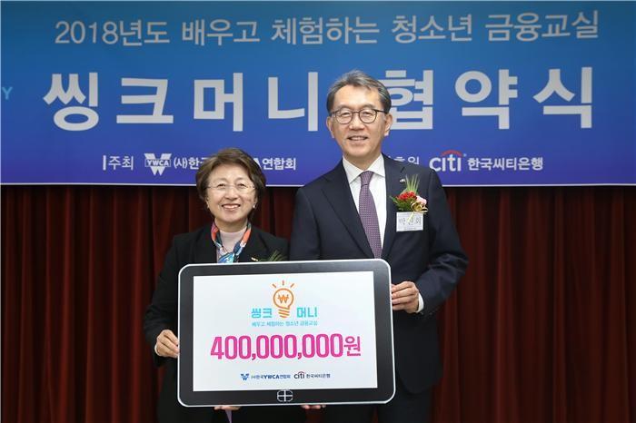 씨티은행, YWCA연합회에 금융교육 프로그램 후원금 4억여원 전달