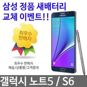 갤럭시 노트4 5 S6 S5 공기계 중고폰 초특가 N920