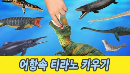 우리집 어항에 육식공룡 티라노  키우기, 유아교육, 어린이 공룡 만화, 컬렉타피규어, 시즌5 54화ㅣ꼬꼬스토이