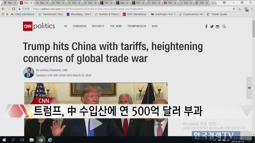 """""""러셀2000, 무역전쟁·기술주 우려 피해가""""...美 증시, 소형주 매수 기회"""