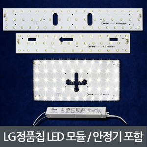 LG정품칩 LED 방등모듈 LED방등 LED거실등 리폼 모듈