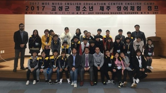 고성군, 청소년 대상 제주 영어체험캠프 개최