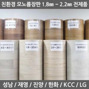 친환경 모노륨장판 성남/재영/진양/한화/KCC/LG 모음