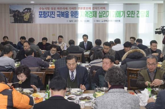 경북교육청, 포항 살리기 '과메기 오찬'