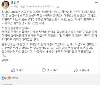 """홍선주 반전 """"김소희 대표, 이윤택 안마 시켜""""…누리꾼 '공분'"""