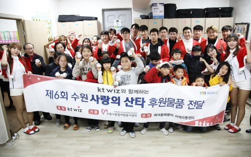 kt 팬-선수들, '사랑의 산타'가 되어 따뜻한 사랑 전달