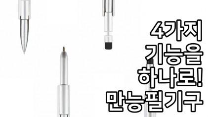 4가지 기능을 하나로! 만능필기구 Plenty Pen