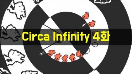 썰카 인피니티 4화│뇌를 녹이는 신선한 컨트롤을 보여드리겠습니다!