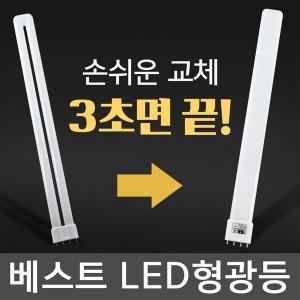 국산LED형광등/삼파장대체/LED전구/FPL호환형/조명