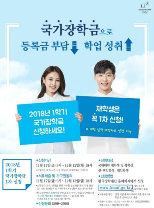 한국장학재단 국가장학금 1차신청 내일(12일)까지…신청방법은?