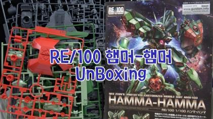 RE/100 햄머햄머 내용물 살펴보기!