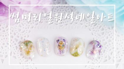 썸머 리얼원석 네일 아트 / Summer Real Gemstone nail art
