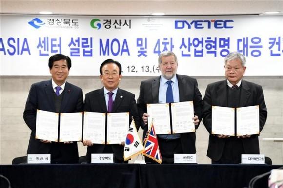 영국 AMRC 그룹, 경산에 아시아 거점센터 설립