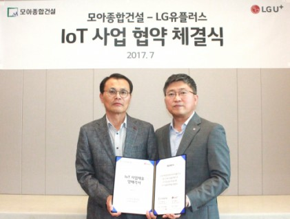 LGU+, 모아종합건설 아파트 9000여세대에 홈IoT 플랫폼 구축