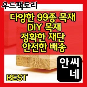 떳따 안씨네DIY DIY목재/합판/DIY/각재/원목/MDF/목재